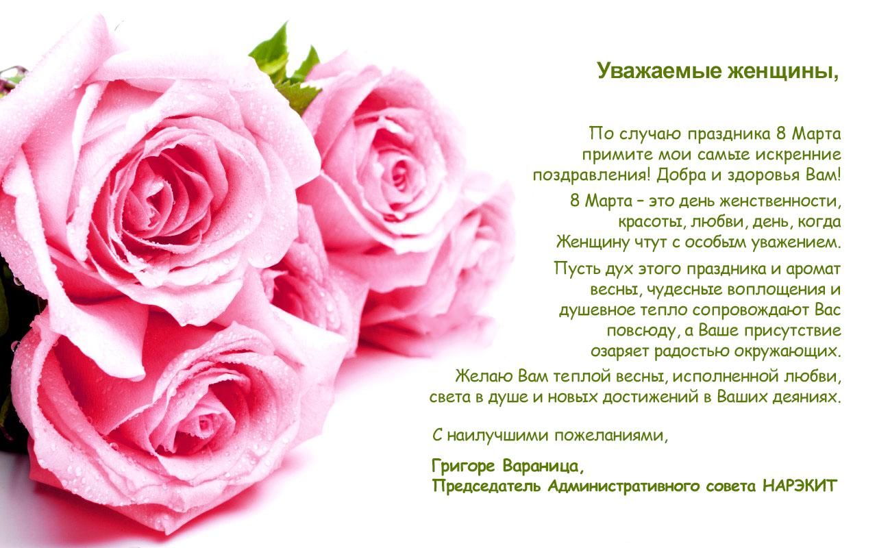 Поздравление для уважаемой женщины